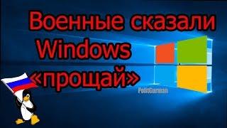 Военные СКАЗАЛИ Windows «ПРОЩАЙ» Здравствуй Astra Linux