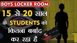 Complete Proof || Boys Locker Room के नाम पर होने वाले Harassment का ज़िम्मेदार कौन है?