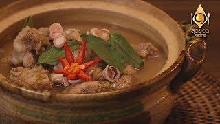 วิธีการทำแกงรัญจวน - สุดยอดครัวไทย EP.14 (3 มิ.ย. 60)