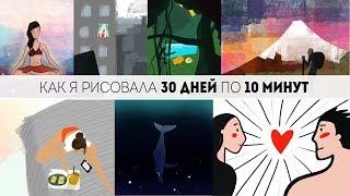Челлендж 30 дней рисовать по 10 минут