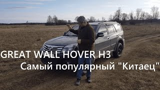 Great Wall Hover H3.  Мы сделали краткий тест самого популярного китайского автомобиля....