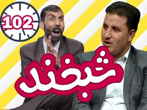 Shabkhand With Wahidullah Sabawoon Gardizi - Ep.102 - شبخند با وحیدالله سباوون گردیزی