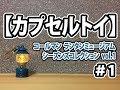 【カプセルトイ】コールマン ランタンミュージアム シーズンズコレクション vol.1 #1