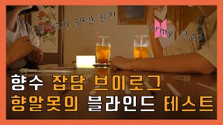 향수 브이로그) 향알못♥과 함께하는 블라인드 테스트! …