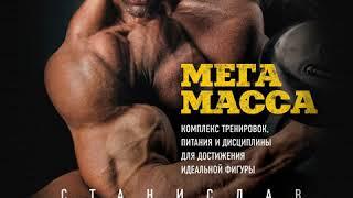 МегаМасса Комплекс тренировок питания и дисциплины для достижения идеальной фигуры