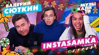 #Музыкалити - Валерий Сюткин и INSTASAMKA