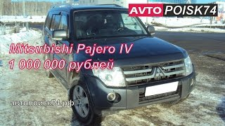 Mitsubishi Pajero IV. Битый смотанный автохлам за миллион рублей.
