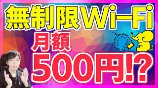 【無制限WiFi】月額500円でWiFiが使い放題!ギガぞうWi-Fiが便利!