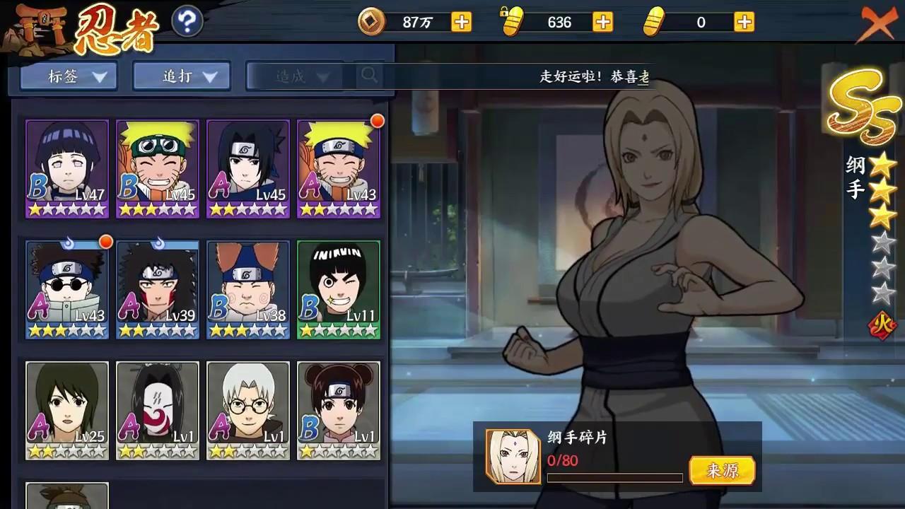 Naruto Online Mobile (火影忍者OL) | JUST INSANE