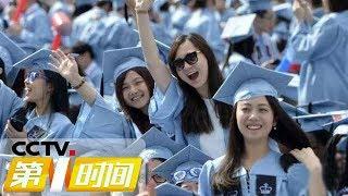 《第一时间》 20190604 1/2| CCTV财经