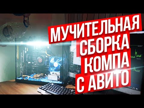ИГРОВОЙ ПК С АВИТО ЗА 15000р - EVG