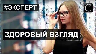 Вредно ли носить очки постоянно? | Эксперт | Кострома  2015