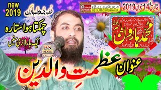 Gambar cover Hafiz Haroon yasir  Juma topic azmate Walden14 june 2019