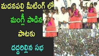 YS Jagan Madanapalle Election Campaigning Meeting | Mangli Superb Songs Singings | Cinema Politics