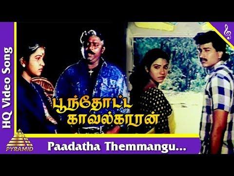 paadatha themmangu mp3