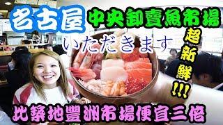 比築地豐洲市場便宜三倍,名古屋中央卸賣魚市場