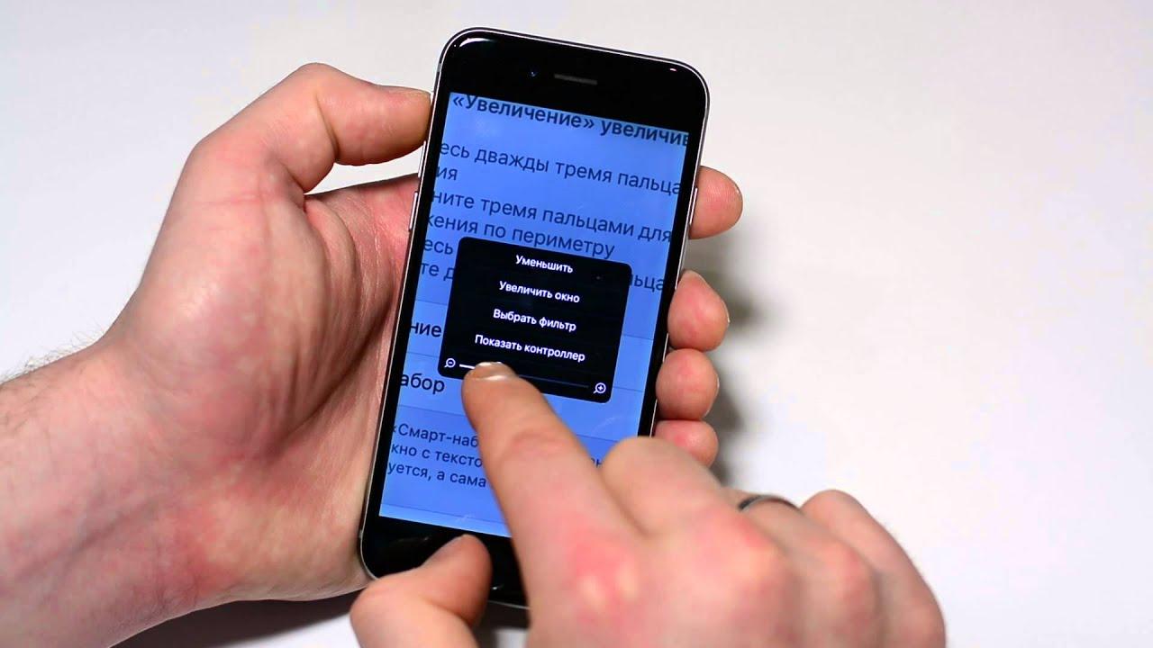 Как сделать яркость ниже минимума на айфоне