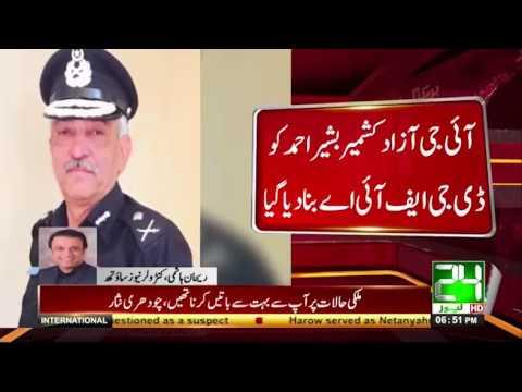 IG Azad Kashmir Bashir Ahmed Became DG FIA