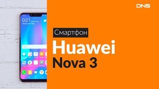 Распаковка смартфона Huawei Nova 3 / Unboxing Huawei Nova 3