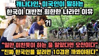 """해외 네티즌들이 말하는 """"한국이 신기한 나라인 이유"""""""