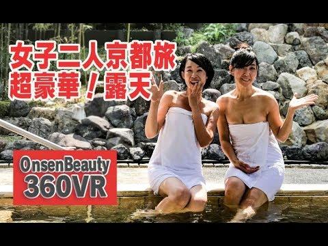 女子二人旅!庭園露天【360VR温泉美人】(4K高画質)#40 京都・湯の花温泉 「松園荘」360VR Video Japan's onsen