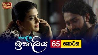 Kolamba Ithaliya   Episode 65 - (2021-09-20)   ITN Thumbnail
