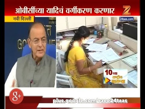 New Delhi | Finance Minister | Arun Jaitley on OBC Creamy Layer