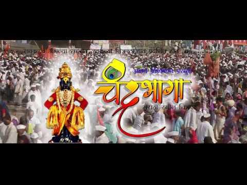 Chandrabhaga Marathi Movie Song