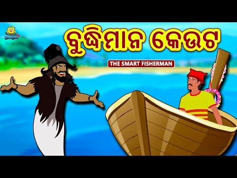 ବୁଦ୍ଧିମାନ କେଉଟ - The Smart Fisherman | Odia Story For Children | Odia Fairy Tales | Koo Koo TV