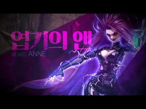 Dungeon Fighter (KR) Anne Theme