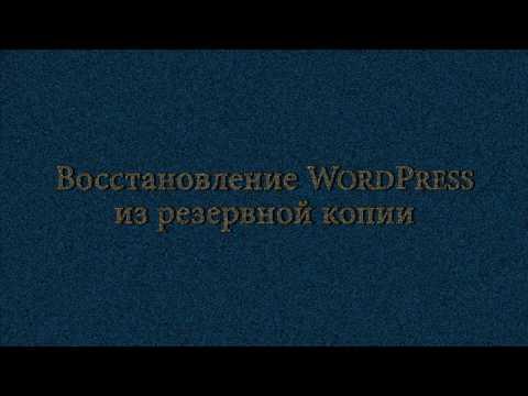 Восстановление сайта на WordPress из резервной копии.