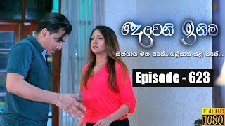 Deweni Inima | Episode 623 27th June 2019 Thumbnail