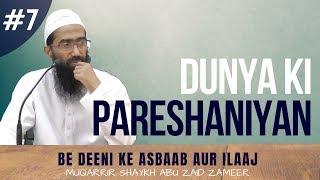 Dunya Ki Pareshaniyan Be Amli Ki Wajah | دنیا کی پریشانیاں | Abu Zaid Zameer