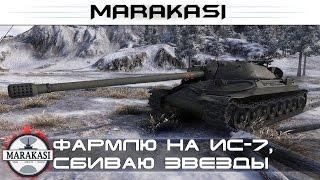 Фармлю на ИС-7, сбиваю звезды, просто катаюсь World of Tanks (возможен мат)