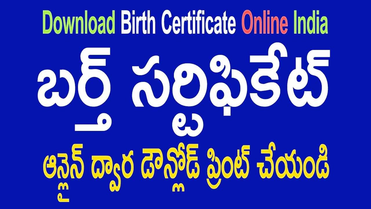 How to download birth certificate in india online procedure how to download birth certificate in india online procedure 1betcityfo Gallery