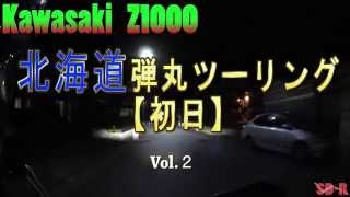 z1000でモトブログ 2北海道弾丸ツーリング 初日
