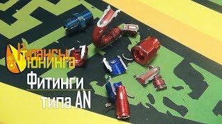 видео Фитинги ПНД литые и трубы