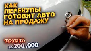 Перекупы # TOYOTA PLATZ Глобальная химчистка +35.000р за неделю