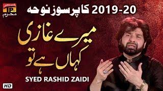 Meray Ghazi Kahan Hai | Syed Rashid Zaidi | Noha 2019 | 1441 | TP Muharram