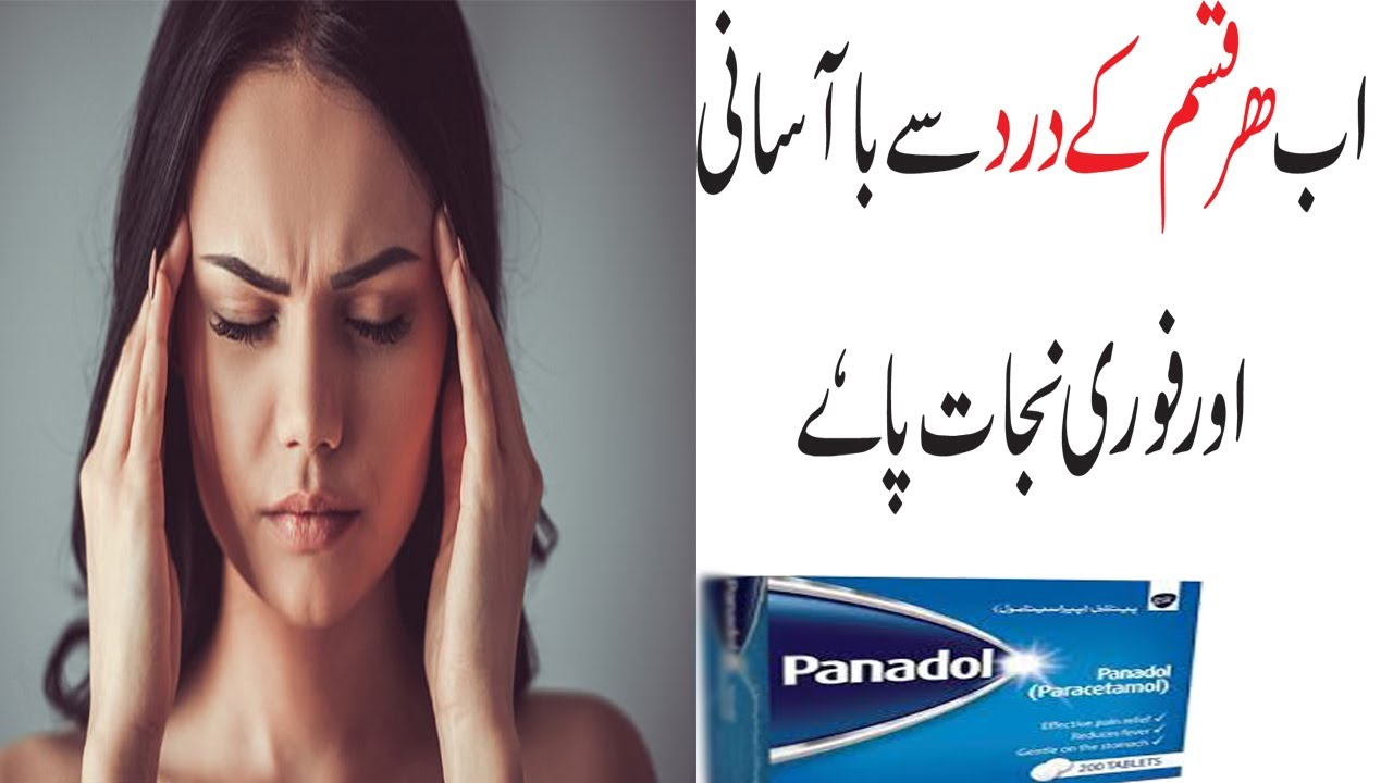Headache And Fever Quick Relief By Panadol | Advantages|Disadvantages And Uses