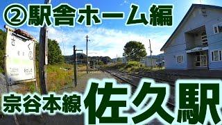 【伝承の駅】宗谷本線W63佐久駅②駅舎ホーム編