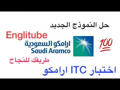 Aramco Test Exam Itc حل نموذج اختبار ارامكو الجديد Youtube
