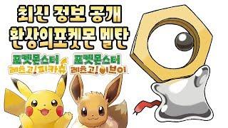 「포켓몬스터 레츠고 피카츄・레츠고 이브이」 최신정보 - 환상의포켓몬 멜탄 공개