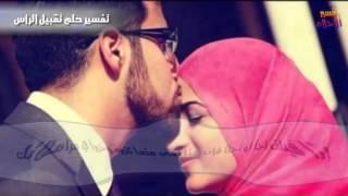 Download Video تفسير حلم تقبيل الرأس MP3 3GP MP4