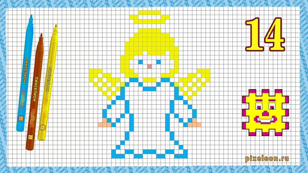 Рисунки по клеточкам - Ангел ( Пикселион #14 ). Как рисовать Pixel Art.