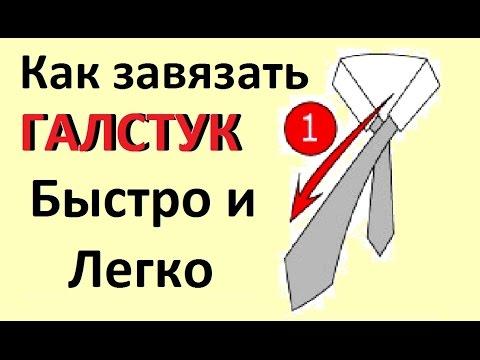 Как завязывать и завязать галстук Быстро и Легко
