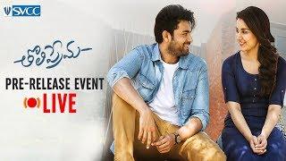 Tholi Prema Pre Release Event Full Video | Varun Tej | Raashi Khanna | Thaman S | Venky Atluri