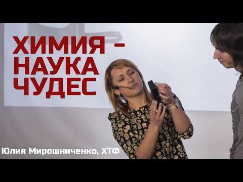 ША2 Юлия Мирошниченко  Химия — наука чудес