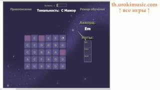 th.urokimusic.com 002 Музыкальные игры аккорды уроки гармонии сольфеджио интервалы тоника интонация