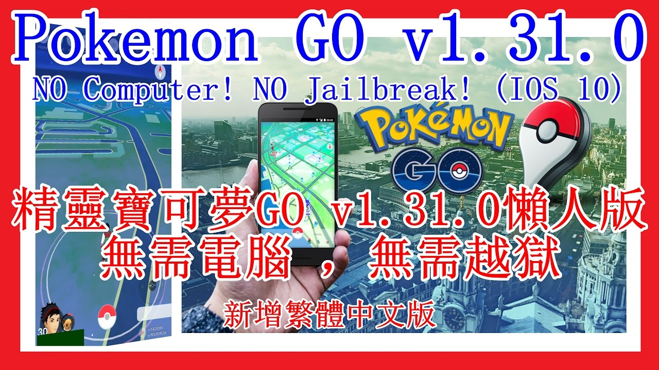 Pokemon GO v1.31.0 Hack. How To Transport   NO Computer! NO Jailbreak! (IOS 10)   精靈寶可夢GO v1.31.0懶人版 - YouTube